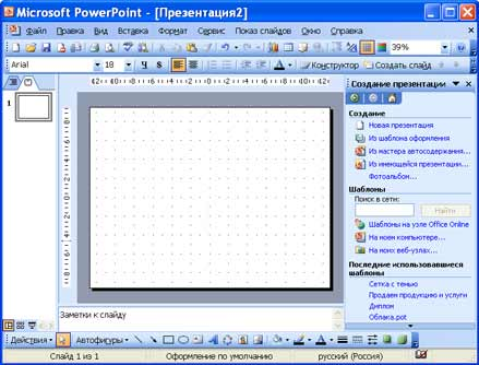 конспект урока знакомство с программой power point